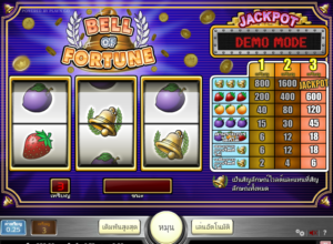 bell of fortune slot game jackpot prize 100000 THB Happylue